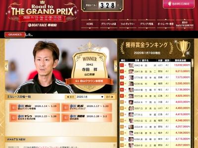 グランプリ賞金王決定戦