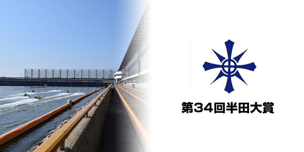 第34回半田大賞